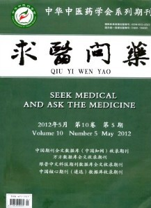 《求医问药》医学论文发表
