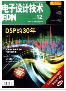 电子设计技术电子期刊论文投稿