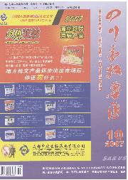 《四川畜牧兽医》学术农业期刊