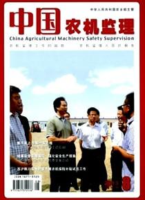 《中国农机监理》核心期刊农业经济论文发表