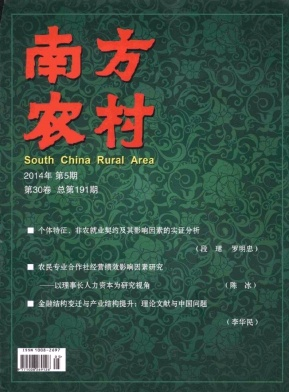 《南方农村》省级农业期刊论文发表