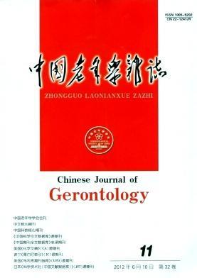 《中国老年学杂志》核心期刊征稿
