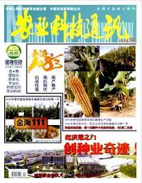 农业科技通讯农业科技期刊