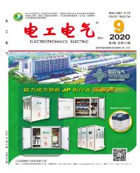 电工电气省级期刊投稿