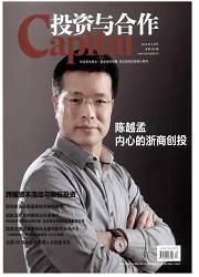 《投资与合作》经济杂志征稿