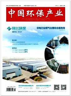 中国环保产业国家级环保论文投稿期刊
