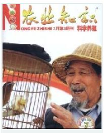学术农业期刊《农业知识》