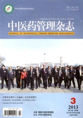 《中医药管理杂志》期刊论文发表