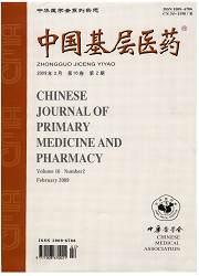 《中国基层医药》医学北大核心期刊征稿