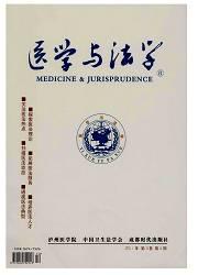 《医学与法学》国家级期刊投稿