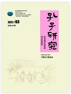 孔子研究文史学术期刊