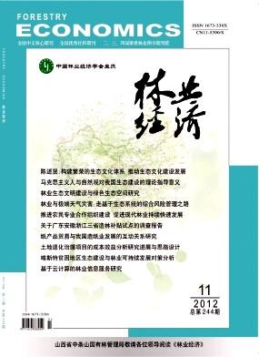 《林业经济》期刊征稿进行中