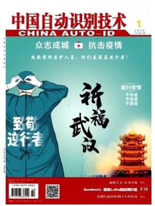 中国自动识别技术国家级期刊发表