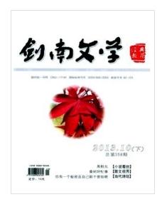 剑南文学(经典教苑)