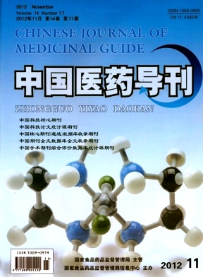 《中国医药导刊》医学核心期刊投稿
