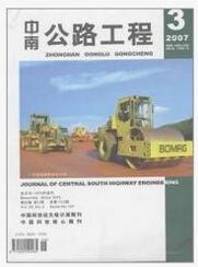 中南公路工程
