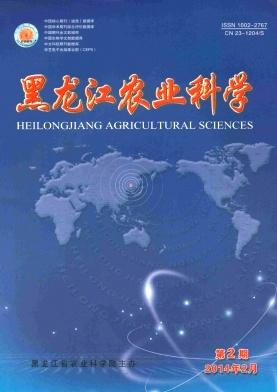 《黑龙江农业科学》省级农业期刊投稿