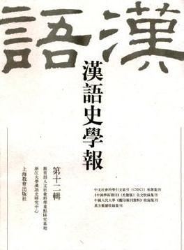 《汉语史学报》教育与管理是核心期刊吗