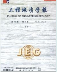 《工程地质学报》国家级工程论文征稿