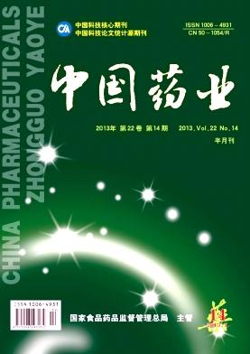 《中国药业》核心期刊专业论文发表