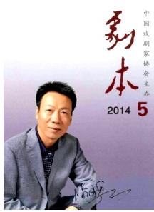 《剧本》上海戏剧论文征稿