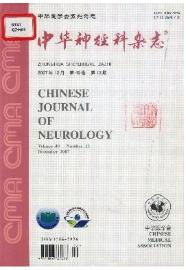 《中华神经科杂志》医学论文多少钱