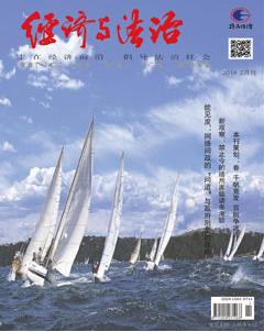 省级期刊政治经济学论文发表《经济与法治》