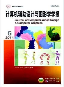 《计算机辅助设计与图形学学报》核心科技论文征稿