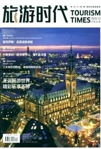 《旅游时代》旅游论文发表