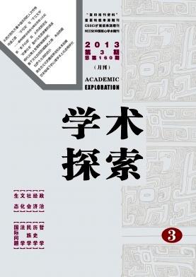 《学术探索》核心文学期刊论文发表