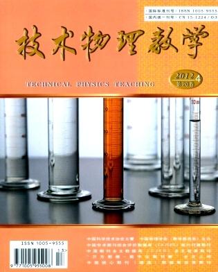 《技术物理教学》国家级期刊征稿