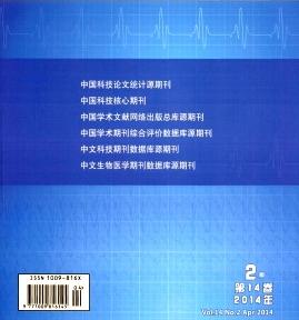 《心脑血管病防治》核心医学期刊投稿
