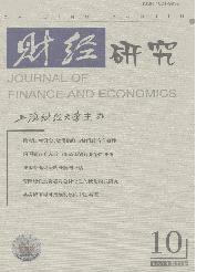 会计职称论文《财经研究》