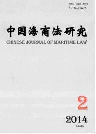 《中国海商法研究》国家级经济论文发表