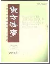 《东方法学》比较权威的法律期刊
