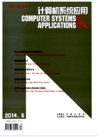 《计算机系统应用》核心期刊征稿