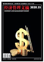 经济管理文摘经济论文发表期刊
