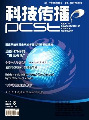 《科技传播》国家级科技期刊征稿启事