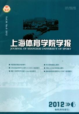 《上海体育学院学报》核心期刊论文发表