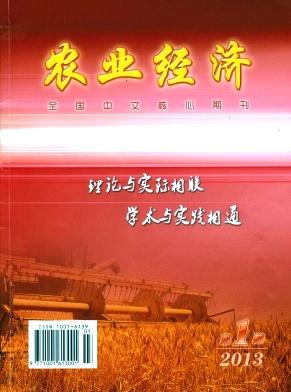 《农业经济》经济核心期刊论文发表