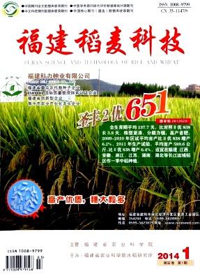 《福建稻麦科技》农业期刊论文投稿
