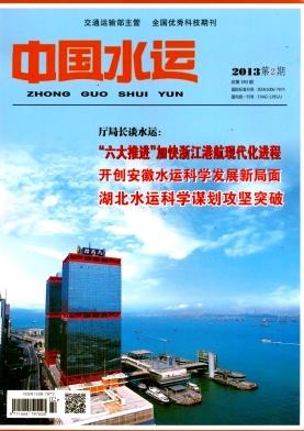 《中国水运》科技杂志征稿