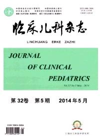 《临床儿科杂志》儿科论文征稿