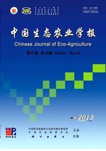 《中国生态农业学报》省级期刊农业经济论文发表