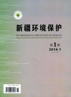 《新疆环境保护》农业环境论文