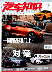 最新汽车专业论文征稿《汽车知识》
