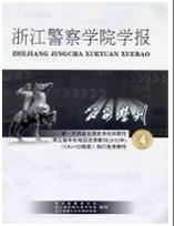 《公安学刊》省级期刊发表