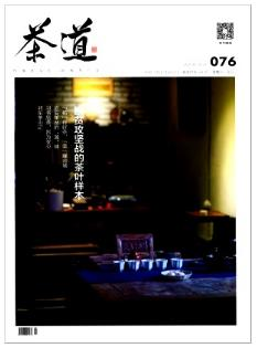 茶道茶文化期刊