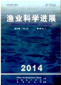 《渔业科学进展》核心农业期刊征稿