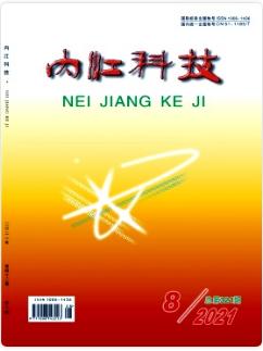 内江科技省级科技期刊投稿